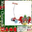 クリスマス プレゼント 知育玩具 ギフト 2020 知育玩具 ワイバイク クルーズ 3輪キックスクーター