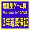 ゲーム3年延長保証(据え置き型)