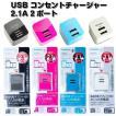USB コンセントチャージャー 2.1A 2ポート TA53U 多摩電子工業