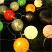ガーランドライト 照明飾り ナチュラル ルームライト デコレーションライト LEDボールランプ カラフルニット