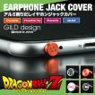 ギルドデザイン スマートフォン用 アルミ削り出しイヤホンジャックカバー ドラゴンボール iPhone SE