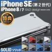 ギルドデザイン iPhone8 iPhone7 ソリッド アルミ スマホケース カバー GILD design