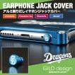 ギルドデザイン スマートフォン用 アルミ削り出しイヤホンジャックカバー 中日ドラゴンズ iPhone SE