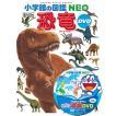 小学館の図鑑 NEO DVD付 新版 恐竜
