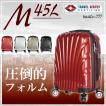スーツケース Mサイズ 中型 4泊〜6泊  軽量 ファスナータイプ ダイヤルロック Basilo-777