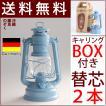EEL751PBLドイツ製FeuerHand Lantern 276】フェアーハンドランタン【空】【送料無料】【替芯2本】