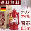 EEL751RD-1L-SETドイツ製FeuerHand Lantern 276【赤】 【送料無料】【替え芯1m】【1Lレインボーオイル】