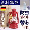 EEL751RD-B-300-SETドイツ製FeuerHand Lantern 276【赤】【送料無料】【替え芯1m】【300ml防虫オイル】