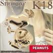 スヌーピー Snoopy ネックレス K18 ゴールド お花摘み 公式 グッズ スヌーピーネックレス