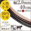 革ひも ネックレス 牛革紐 レザー 2.0mm 40cm 人気 メンズ レディース 国産 革ひもネックレス