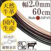 革ひも ネックレス 牛革紐 レザー 2.0mm 60cm 人気 メンズ レディース 国産 革ひもネックレス