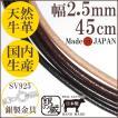 革ひも ネックレス 牛革紐 レザー 2.5mm 45cm 人気 メンズ レディース 国産 革ひもネックレス