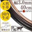 革ひも ネックレス 牛革紐 レザー 3.0mm 40cm 人気 メンズ レディース 国産 革ひもネックレス