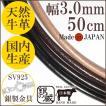 革ひも ネックレス 牛革紐 レザー 3.0mm 50cm 人気 メンズ レディース 国産 革ひもネックレス