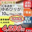 10kg 北海道産ゆめぴりか 送料無料