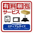 有料梱包サービス(2)【ミディアムサイズ】