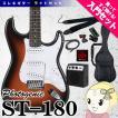 ■【メーカー直送】 エレキギター 初心者セット フォトジェニック ST-180 入門セット サンバースト