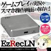 TEZRECLN TEC(テック) ライトニングケーブルキャプチャーBOX イージーレックLN