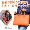 BajoLugo バジョルゴ ブリーフケース シボ型押しオレンジ 鞄 カバン レザー 本革 メンズ レディース