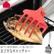 トング おさかなキャッチャー UCHICOOK/ウチクック レッド/ブラック キッチントング 日本製 下ごしらえ 調理器具 キッチンツール キッチン用品