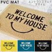 玄関マット 屋外 おしゃれ PVC エントランスマット 泥落とし 洗える マット スマイル 40×60cm 屋内 両用 玄関 ドアマット