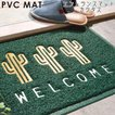玄関マット 屋外 おしゃれ PVC エントランスマット 泥落とし 洗える マット カクタス グリーン 40×60cm 屋内 両用