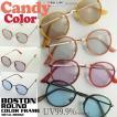 サングラス ラウンド おしゃれ レディース 伊達メガネ 丸メガネ かわいい 薄い色 クリア かっこいい 眼鏡 女性用 ボストン UVカット FI5048