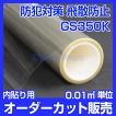 窓ガラス フィルム 飛散防止 地震対策 台風対策 UVカット 防犯フィルム GS350K オーダーカット販売 貫通防止 計算フォームで価格自動計算