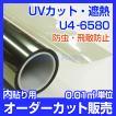 ガラスフィルム 窓 紫外線カット 遮熱 U4-6580 モスグリーン 可視光線内UVもカット オーダーカット 計算フォームで自動価格計算