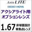 アクシアライトメガネセット専用オプションレンズ 1.67薄型非球面単焦点レンズ