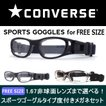 メガネ 度付き 度付 スポーツ 度付きメガネ コンバース002 大人用 ゴーグル 度付きメガネ 眼鏡 めがね 1.67超薄型レンズまで選べる度付き