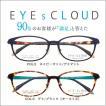 メガネ 度付き 度つき 度付きメガネ アイクラウド 1022 眼鏡 めがね 度付き メガネ 1.74薄型非球面レンズお値段そのまま度付き