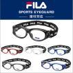 メガネ 度付き 度付 スポーツ 度付きメガネ フィラ4806 子供用 ゴーグル 度付きメガネ 眼鏡 めがね 1.67超薄型レンズまで選べる度付き