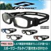 メガネ 度付き 度つき スポーツ 度付きメガネ  GP−94M 大人用 保護 度付きメガネ 眼鏡 めがね 1.67超薄型レンズまで選べる度付き