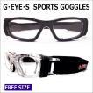 メガネ 度付き 度付 スポーツ 度付きメガネ G-EYES001 大人用 ゴーグル 度付きメガネ 眼鏡 めがね 1.67超薄型レンズまで選べる度付