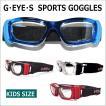 メガネ 度付き 度付 スポーツ 度付きメガネ  G-EYES010 子供用 保護 度付メガネ 眼鏡 めがね 1.67超薄型レンズまで選べる度付き