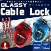 スノーボード ケーブルロック ワイヤーロック 鍵 錠 セキュリティ 盗難防止 GLASSY グラッシー