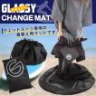 チェンジマット サーフィン 着替えマット ウェットスーツ ウエットスーツ 着替え マット チェンジバッグ マリンスポーツ GLASSY グラッシー