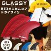 トライフィン HEX ハニカム FCSプラグ対応 グラスフィン GLASSY グラッシー