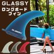 サーフボード フィン ロングボード センターフィン シングルフィン グラスフィン ボックスフィン 9 9インチ GLASSY グラッシー