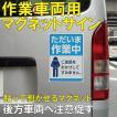 作業車シール・工事車安全シール 作業中 作業車用マグネットサイン 工事中・作業車両の安全安心 交通事故防止 貼りはがし自由なマグネット