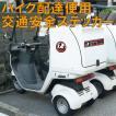 バイク便シール・配送便ステッカー(レッド) バイク車体に貼れる 安全標記 バイク便