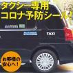 タクシーステッカー タクシー用シール タクシー迷惑防止 マスク着用 タクシードライバーの安全安心を守る