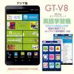 翻訳機 GT-V8a (アジア版) SDカード付き