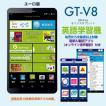 翻訳機 GT-V8e  (ユーロ版) SDカード付き