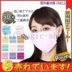 50枚入りマスク使い捨てマスクカラー9色三層構造不織布風邪予防大人用男女兼用紫外線対策PM2.5通気性拔群花粉症返品不可超人気