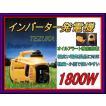 発電機 インバーター発電機 1800W 小型 防音 家庭用 格安エンジン式発電機