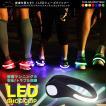 (あすつく) LED ライト シュークリッパー LED 光る スニーカー シューズ セーフティーライト ランニング リフレクター 事故防止 夜間 ジョギング
