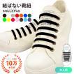 結ばない靴紐 靴ひも SHULEPAS シュレパス シューアクセサリー スニーカー シリコン ランニング スポーツ 靴 ほどけない 濡れない 汚れない (大人用)