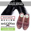 結ばない靴紐 SHULEPAS シュレパス シューアクセサリー ビジネスシューズ ゴム シリコン 伸びる 革靴 靴ひも ブーツ 伸縮性 濡れない 汚れない (ビジネス用)